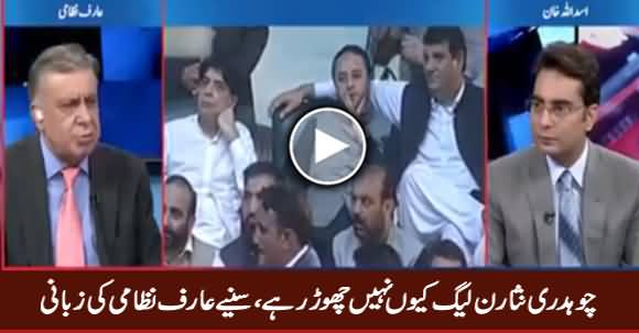 Arif Nizami Revealed Why Chaudhry Nisar Not Leaving PMLN