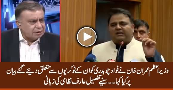 Arif Nizami Reveals What Imran Khan Said to Fawad Chaudhry on His Statement About Jobs
