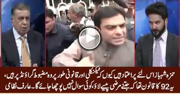 Arif Nizami Reveals Why Hamza Shahbaz Is So Confident About His Case