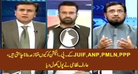 Arif Nizami Reveals Why PMLN, ANP, PPP, JUIF Are Trying to Make KP Elections Controversial