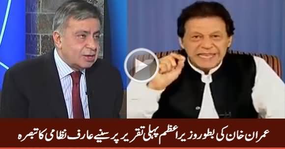 Arif Nizami's Comments on Prime Minister Imran Khan's Speech