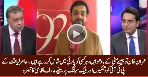 Arif Nizami's Critical Analysis on Aamir Liaquat's Threats to PTI