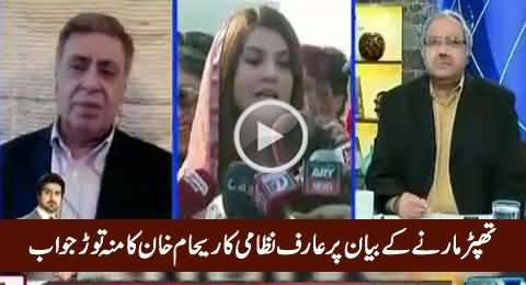 Arif Nizami's Mouth Breaking Reply to Reham Khan For Her