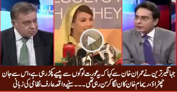 Arif Nizami Shared An Incident When Jahangir Tareen Advised Imran Khan To Get Rid of Reham Khan