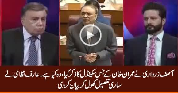 Arif Nizami Shares Complete Details of Imran Khan's Alleged Scandal Which Is Mentioned By Zardari