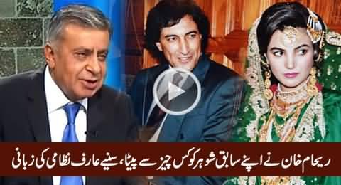 Arif Nizami Telling How Reham Khan Beat Her Ex-Husband Dr. Ijaz