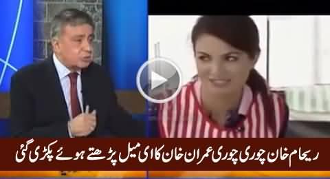 Arif Nizami Telling How Reham Khan Caught Reading Imran Khan's Email