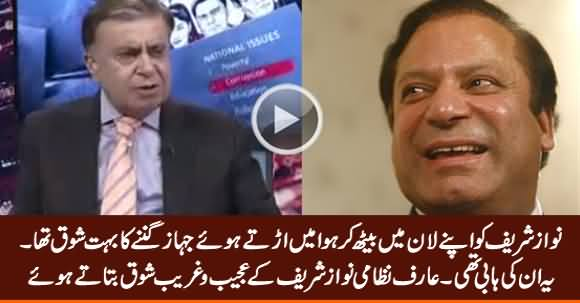 Arif Nizami Tells About Strange Hobbies of Nawaz Sharif