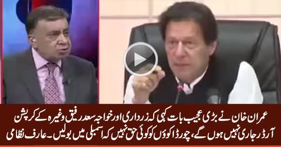 Arif Nizami Tells What PM Imran Khan Ordered About Production Orders of Zardari & Saad Rafique