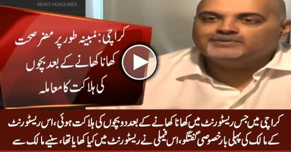 Arizona Grill Owner's First Video Statement After Death of Two Minors in Karachi