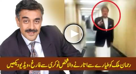 Arjumand Azhar Who Kicked Rehman Malik Out of Flight, Fired From His Job By Gerry Company