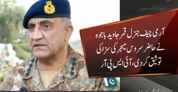 Army Chief Confirms Court Martial Ruling of Serving Pak Army Major - ISPR