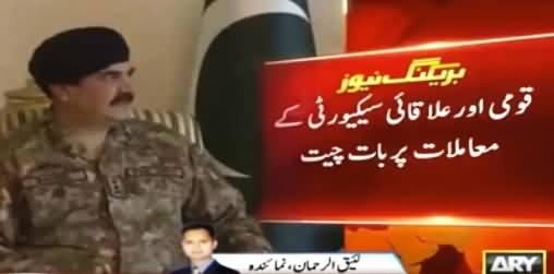 Army Chief Conveyed His Concerns Over Wrong News of National Security Committee