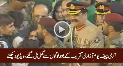 Army Chief Frankly Meets People In Independence Day Ceremony, Exclusive Video