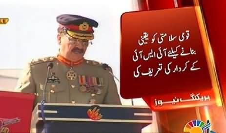 Army Chief Gen Raheel Sharif Visits ISI Headquarter and Praises ISI Services for Pakistan