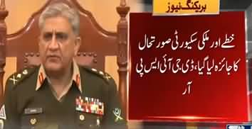 Army Chief General Qamar Javed Bajwa Chaired Core Commanders Conference