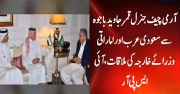 Army Chief General Qamar Javed Bajwa Meets Saudi Deputy And UAE Foreign Ministers