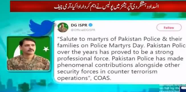 Army Chief General Qamar Javed Bajwa Pays Tribute To Police Martyrs