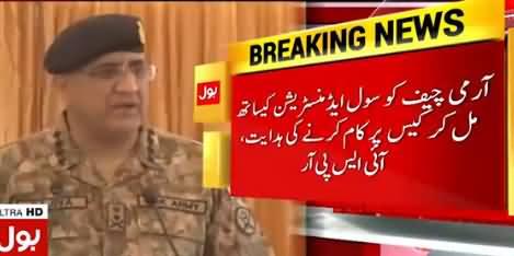 Army Chief General Qamar Javed Bajwa Response on Kasur Incident