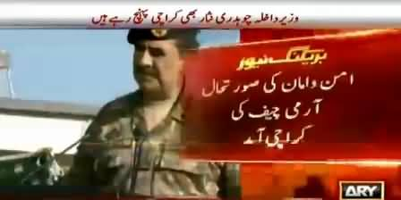 Army Chief General Raheel Sharif & Ch Nisar Visiting Rangers Core Head Quarters