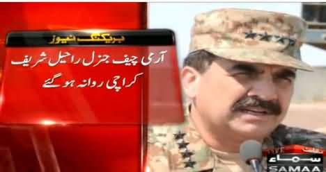 Army Chief General Raheel Sharif Left For Karachi After Safoora Incident