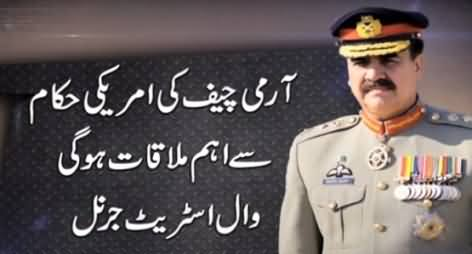 Army Chief General Raheel Sharif Pakistani Qaum Ke Hero Ban Gaye