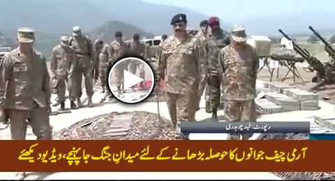 Army Chief General Raheel Sharif Reached Khyber Agency Battlefield To Encourage His Soldiers