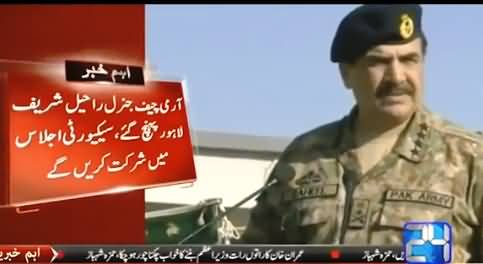 Army Chief General Raheel Sharif Reached Lahore to Discuss Security Issues