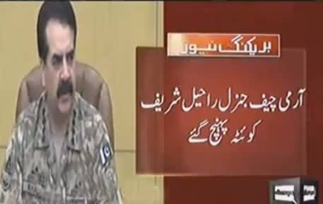 Army Chief General Raheel Sharif Reached Quetta, Accompanied by DG ISI And DG MI