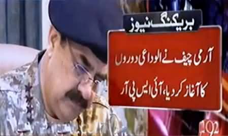 Army Chief General Raheel Sharif Started Farewell Visits Before Retirement