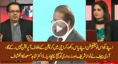 Army Chief Has Conveyed Strict Message to Nawaz Sharif & Zardari About Karachi Operation