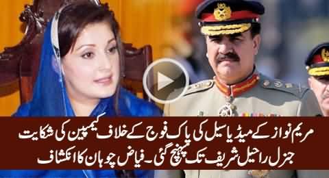 Army Chief Has Received Report of Maryam Nawaz Media Cell - Fayaz Chohan Reveals