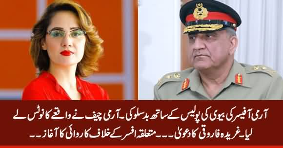 Army Chief Has Taken Notice of Viral Video of Army Officer's Wife - Gharida Farooqui Claims