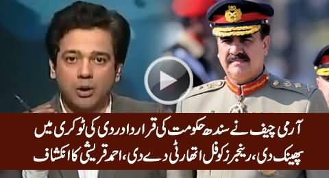 Army Chief Ignores Sindh Govt Resolution & Gives Full Powers To Rangers - Ahmed Qureshi