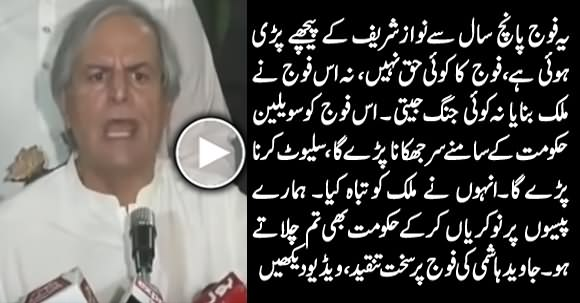 Army Destroyed Pakistan, This Army Has To Bow Before Civilian Govt - Javed Hashmi Blasts on Pak Army