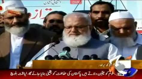 Army does not have any right to interfere in Political Affairs - Liaquat Balouch Jamat e Islami