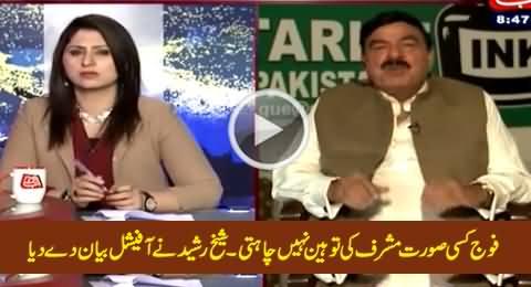 Army Doesn't Want Pervez Musharraf's Humiliation At Any Cost - Sheikh Rasheed