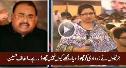 Army Generals Ne Zardari Ko Choor Diya, Mujhey Nahi Choor Rahe - Altaf Hussain