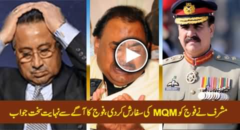 Army Gives Shut Up Call To Pervez Musharraf on Sending Message in Favour of MQM