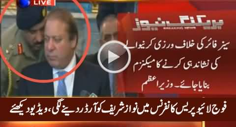 Army Giving Orders to Prime Minister Nawaz Sharif During Live Press Conference