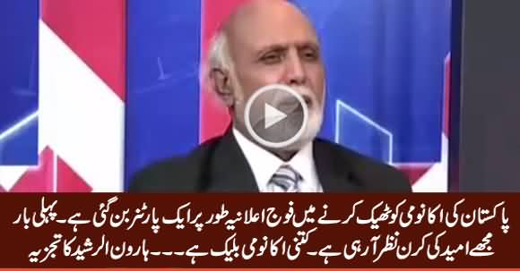 Army Has Become An Open Partner To Revive Pakistan's Economy - Haroon Rasheed
