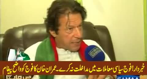 Army Has No Right to Interfere in Politics, Imran Khan's Clear Message to Army