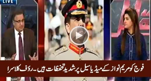 Army Has Serious Reservations on Maryam Nawaz's Media Cell - Rauf Klasra