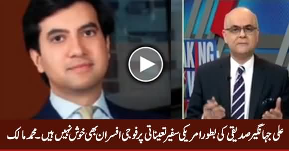 Army Is Also Not Happy Over Ali Jahangir Siddiqi's Appointment- Muhammad Malick