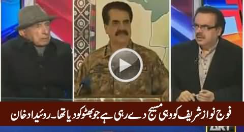 Army Is Giving The Same Message To Nawaz Sharif Which Was Given to Bhutto - Roedad Khan
