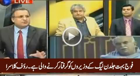 Army Is Going to Arrest PMLN Ministers Very Soon - Rauf Klasra Reveals