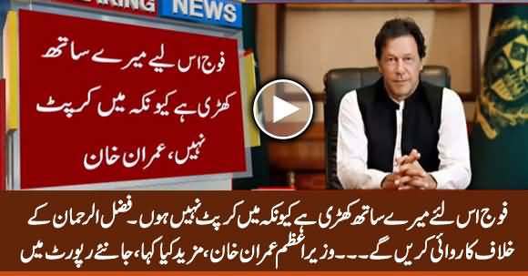 Army Is With Me, Because I Am Not Corrupt, We Will Take Action Against Fazlur Rehman - PM Imran Khan