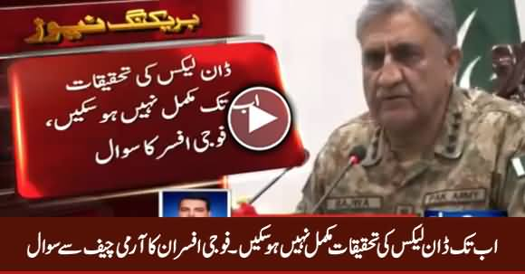 Army Officer Asks Question About Dawn Leaks From Army Chief Qamar Bajwa