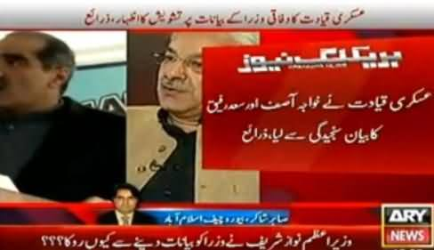 Army Officers Much Angry on Khawaja Asif and Saad Rafique on Their Comments About Musharraf
