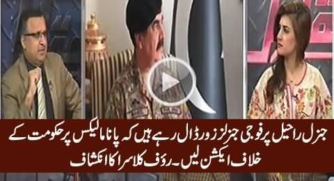 Army Officials Are Pressurizing Raheel Sharif to Take Action Over Panama Leaks - Rauf Klasra